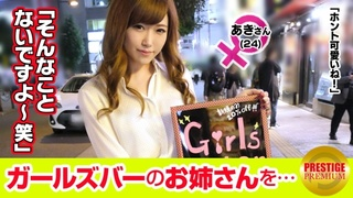 300MAAN-099 【超エロ デ ゴメンネ!】ガールズバーで働く女の子にインタビュー!あき(24) 源氏名はる