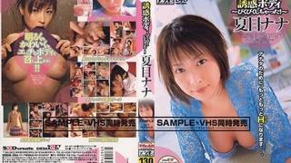 SDDM-394 Nana Natsume 夏目ナナ 誘惑ボディ~ ぴくぴくしちゃった!~