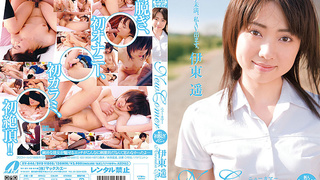 XV-646 New Comer 伊東遥