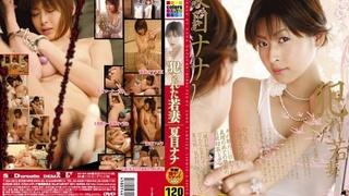 SDDM-865 犯された若妻 夏目ナナ