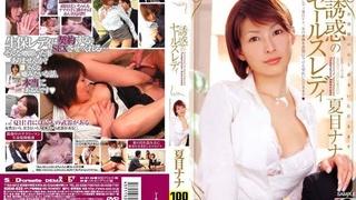SDDM-622 Nana Natsume 夏目ナナ 誘惑的女推銷員 Temptation Saleslady