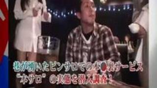 """潜入!究極の裏風俗""""本サロ""""の実態が明らかに!総集編"""