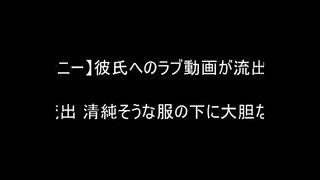 【大胆彼女のねっとりオナニー】彼氏へのラブ動画が流出 自撮りオナニー Vol.3